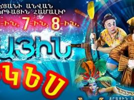 ВОДНАЯ ФЕЕРИЯ в Армении