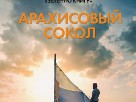 Премьера комедии «Арахисовый сокол» — на Comic Con Russia 2019