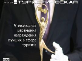 «Армения туристическая» как стимул для туроператоров
