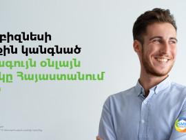 Америабанк - лучший интернет-банк в Армении согласно SME Banking Club