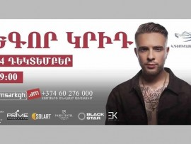 """14 декабря в Ереване - """"кридское"""" настроение!"""