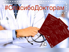 Русский драмтеатр  - врачам!