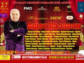 Юбилейное шоу Ашота Казаряна в Москве