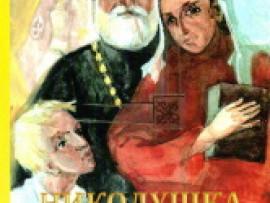 Презентация перевода на армянский язык повести Алексея Федотова «Николушка»