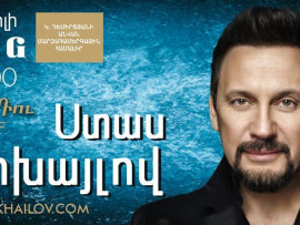 Стас Михайлов в Ереване представит  20 неповторимых песен