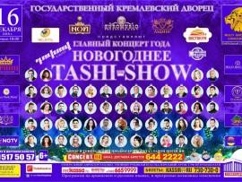 «TASHI-SHOW» в Кремле