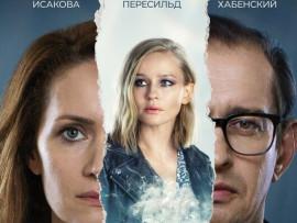 Любовный треугольник: на IVI выходит новый фильм Анны Меликян «Трое»